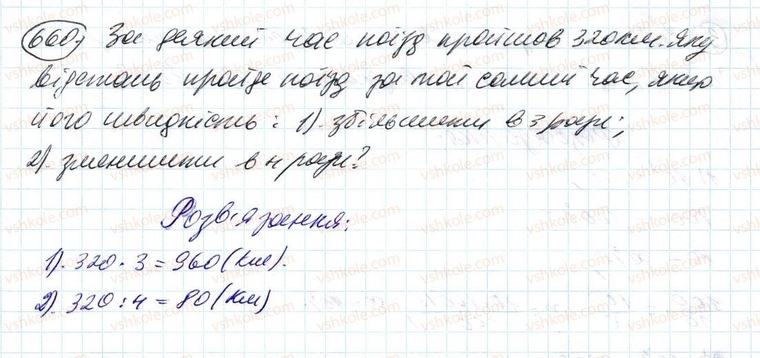 6-matematika-ag-merzlyak-vb-polonskij-ms-yakir-2014--3-vidnoshennya-i-proportsiyi-22-pryama-i-obernena-proportsijna-zalezhnist-660-rnd2473.jpg