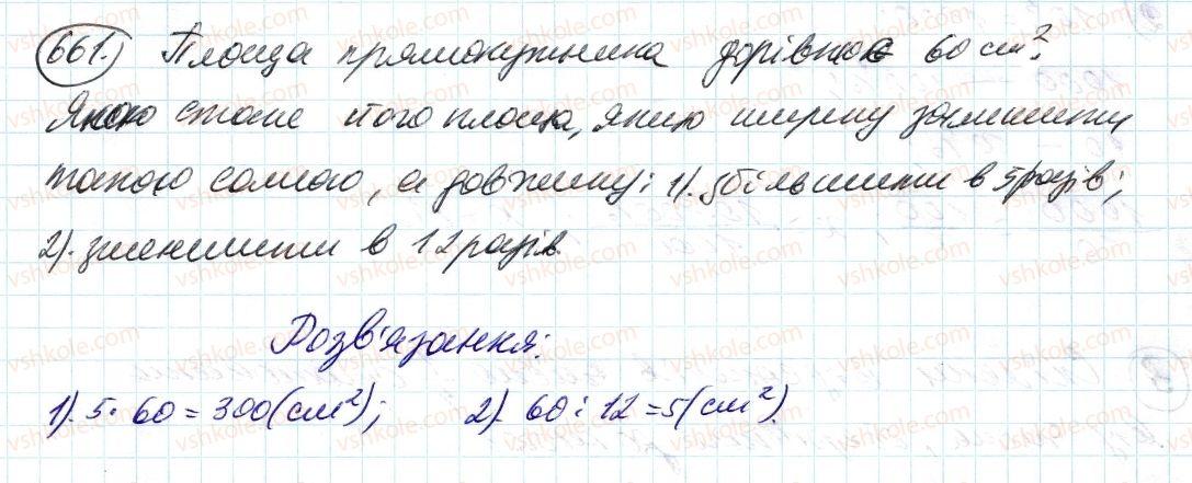 6-matematika-ag-merzlyak-vb-polonskij-ms-yakir-2014--3-vidnoshennya-i-proportsiyi-22-pryama-i-obernena-proportsijna-zalezhnist-661-rnd9006.jpg