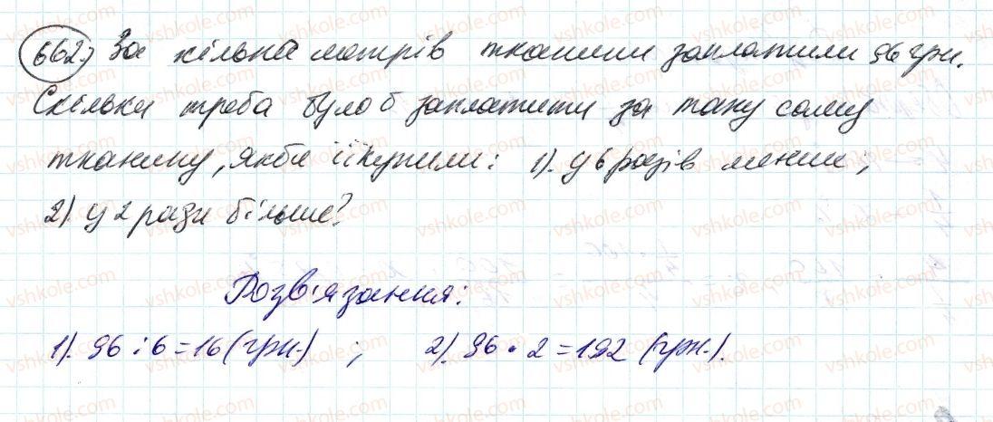 6-matematika-ag-merzlyak-vb-polonskij-ms-yakir-2014--3-vidnoshennya-i-proportsiyi-22-pryama-i-obernena-proportsijna-zalezhnist-662-rnd2359.jpg