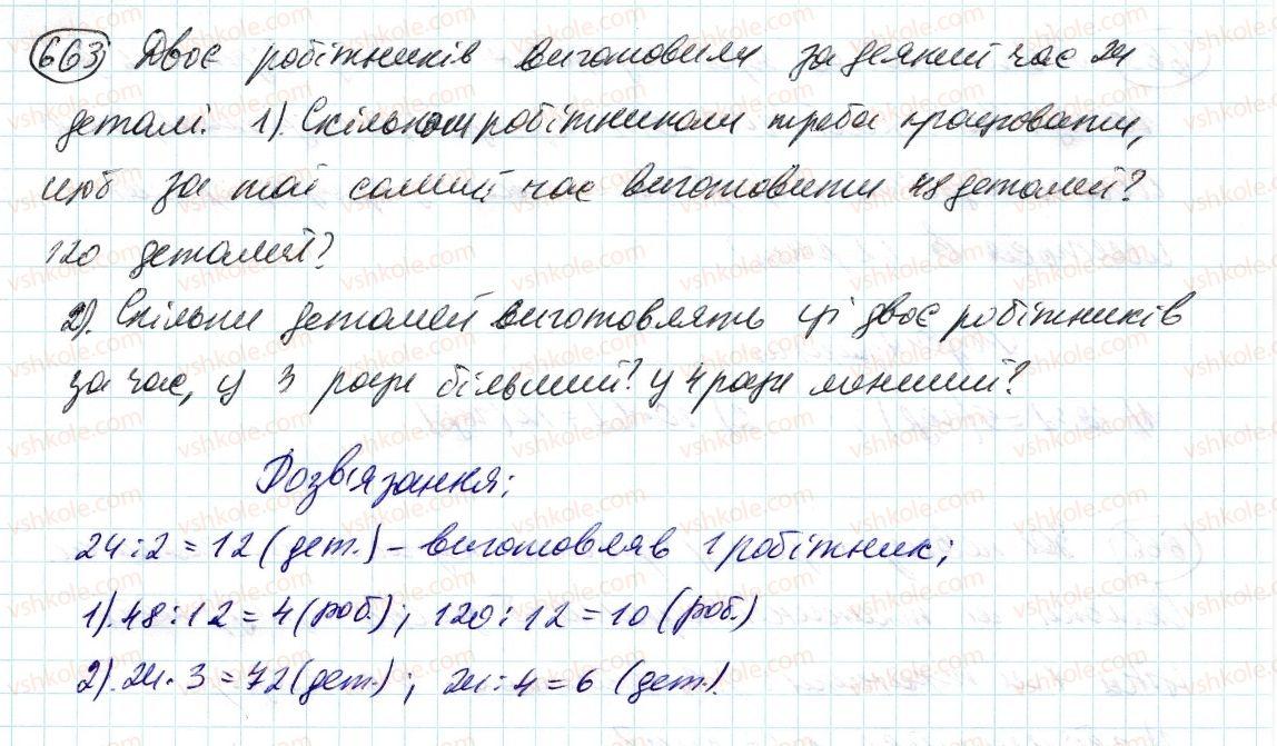 6-matematika-ag-merzlyak-vb-polonskij-ms-yakir-2014--3-vidnoshennya-i-proportsiyi-22-pryama-i-obernena-proportsijna-zalezhnist-663-rnd9331.jpg