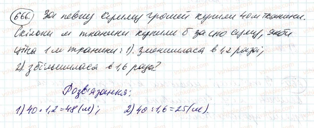 6-matematika-ag-merzlyak-vb-polonskij-ms-yakir-2014--3-vidnoshennya-i-proportsiyi-22-pryama-i-obernena-proportsijna-zalezhnist-666-rnd5510.jpg