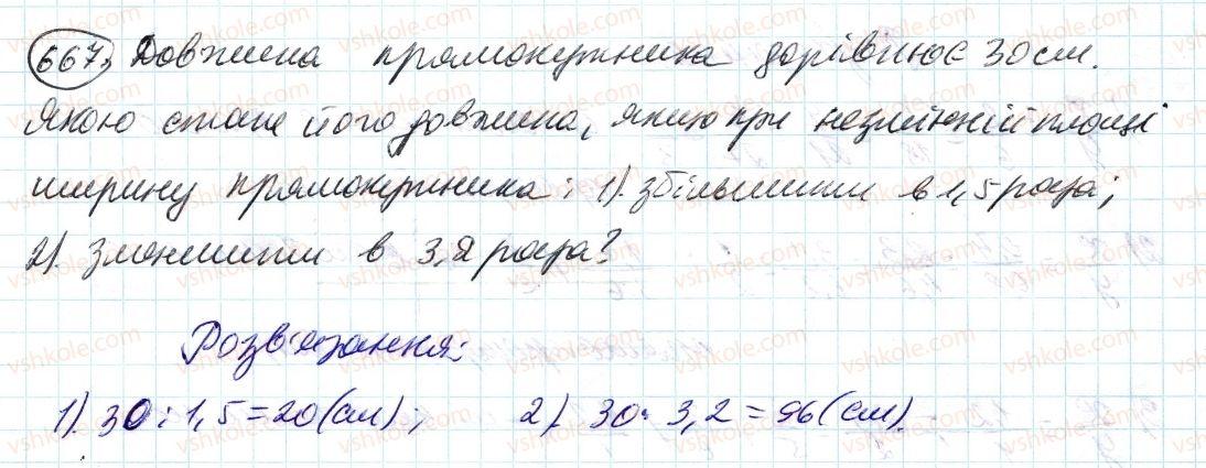 6-matematika-ag-merzlyak-vb-polonskij-ms-yakir-2014--3-vidnoshennya-i-proportsiyi-22-pryama-i-obernena-proportsijna-zalezhnist-667-rnd276.jpg