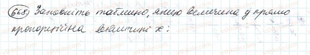 6-matematika-ag-merzlyak-vb-polonskij-ms-yakir-2014--3-vidnoshennya-i-proportsiyi-22-pryama-i-obernena-proportsijna-zalezhnist-668-rnd5057.jpg