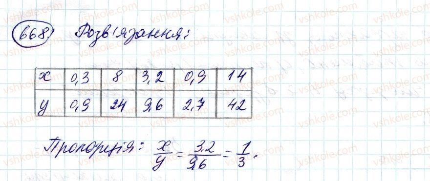 6-matematika-ag-merzlyak-vb-polonskij-ms-yakir-2014--3-vidnoshennya-i-proportsiyi-22-pryama-i-obernena-proportsijna-zalezhnist-668-rnd7809.jpg