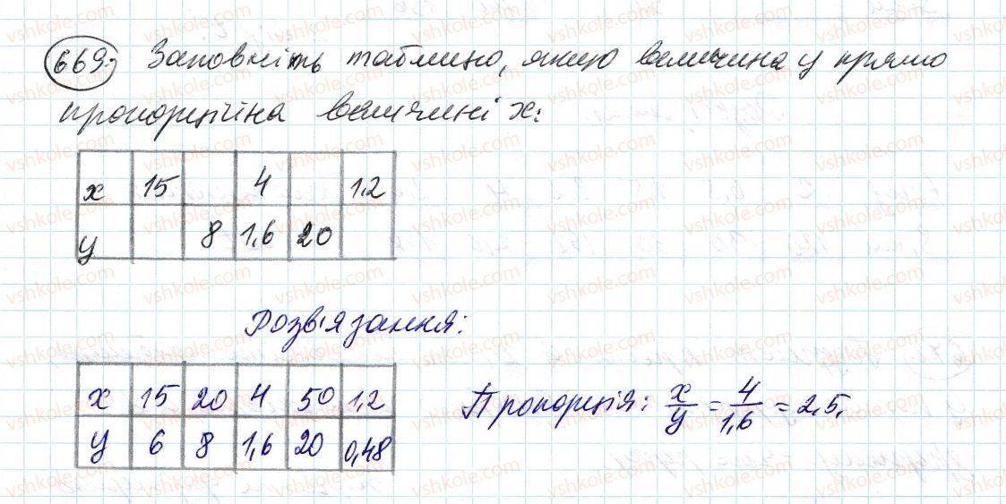 6-matematika-ag-merzlyak-vb-polonskij-ms-yakir-2014--3-vidnoshennya-i-proportsiyi-22-pryama-i-obernena-proportsijna-zalezhnist-669-rnd8900.jpg