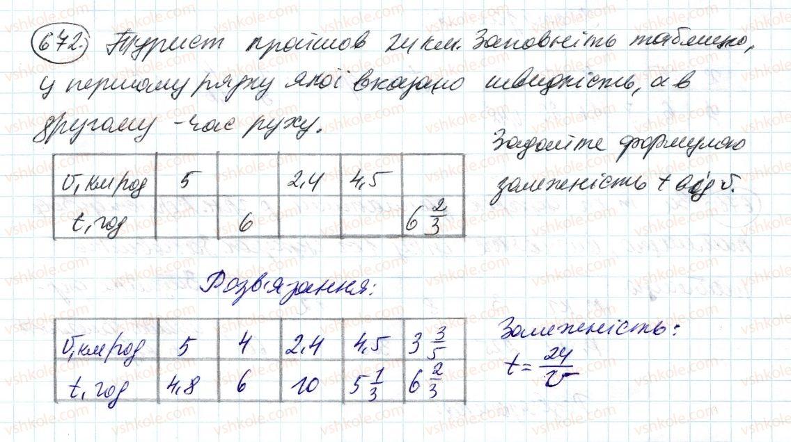 6-matematika-ag-merzlyak-vb-polonskij-ms-yakir-2014--3-vidnoshennya-i-proportsiyi-22-pryama-i-obernena-proportsijna-zalezhnist-672-rnd3953.jpg