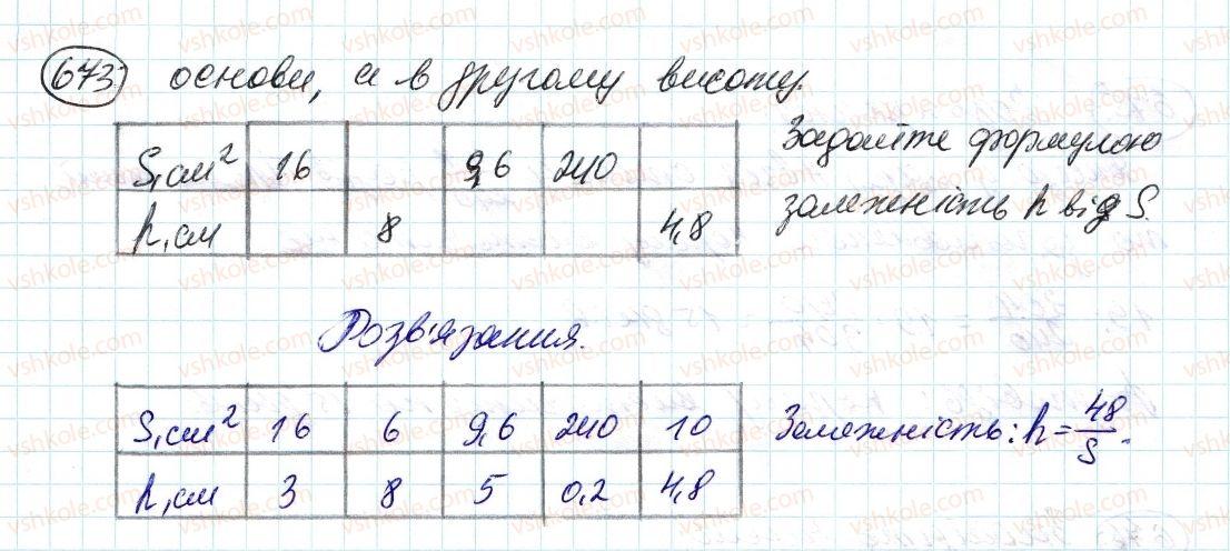 6-matematika-ag-merzlyak-vb-polonskij-ms-yakir-2014--3-vidnoshennya-i-proportsiyi-22-pryama-i-obernena-proportsijna-zalezhnist-673-rnd772.jpg