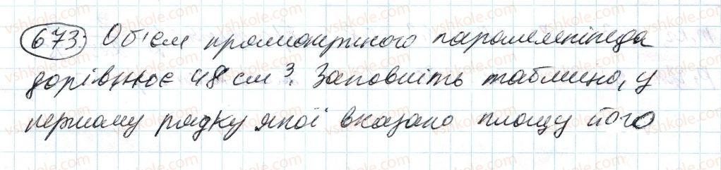 6-matematika-ag-merzlyak-vb-polonskij-ms-yakir-2014--3-vidnoshennya-i-proportsiyi-22-pryama-i-obernena-proportsijna-zalezhnist-673-rnd8632.jpg