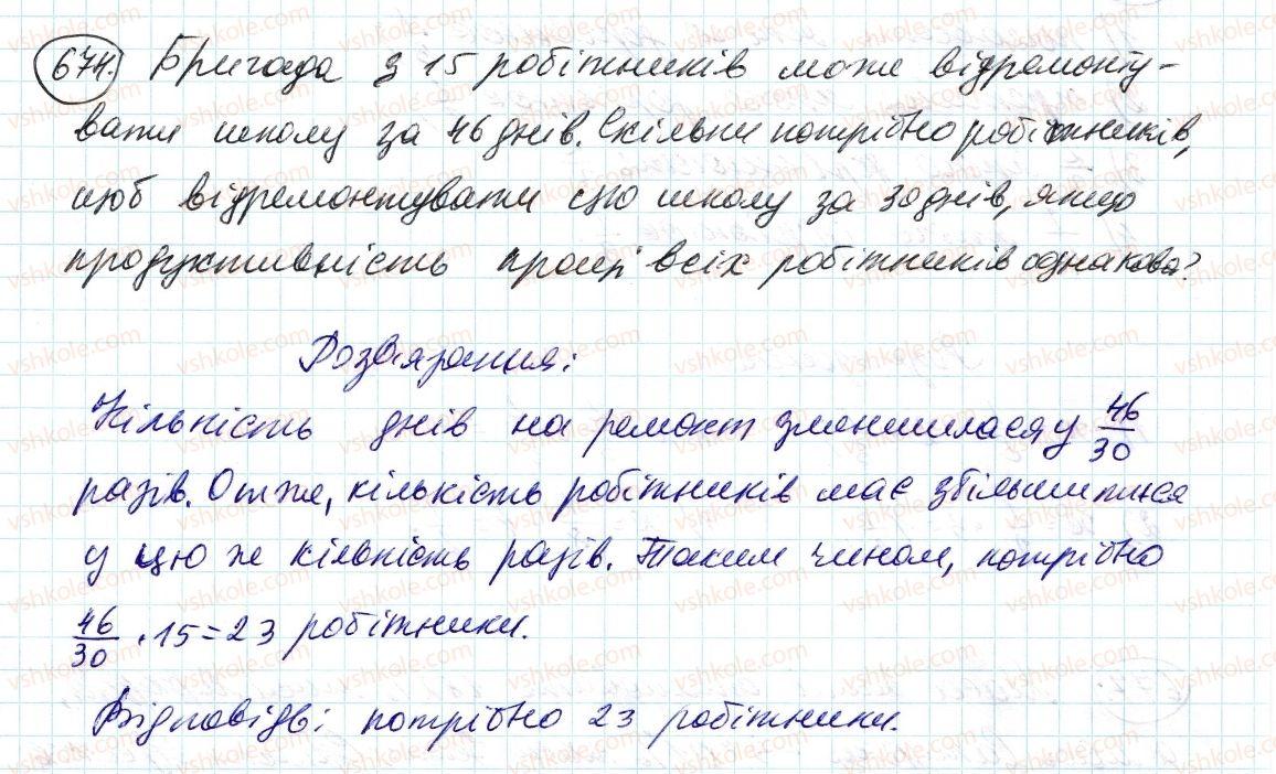 6-matematika-ag-merzlyak-vb-polonskij-ms-yakir-2014--3-vidnoshennya-i-proportsiyi-22-pryama-i-obernena-proportsijna-zalezhnist-674-rnd4789.jpg