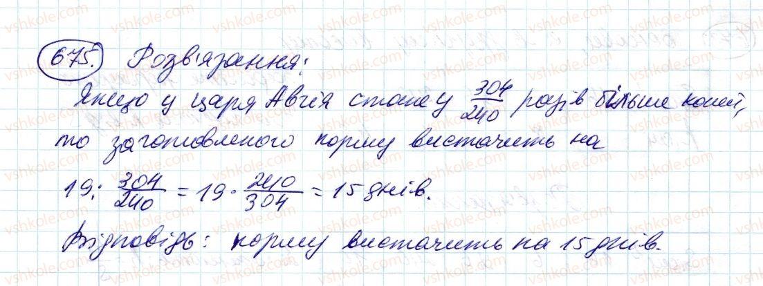6-matematika-ag-merzlyak-vb-polonskij-ms-yakir-2014--3-vidnoshennya-i-proportsiyi-22-pryama-i-obernena-proportsijna-zalezhnist-675-rnd7966.jpg