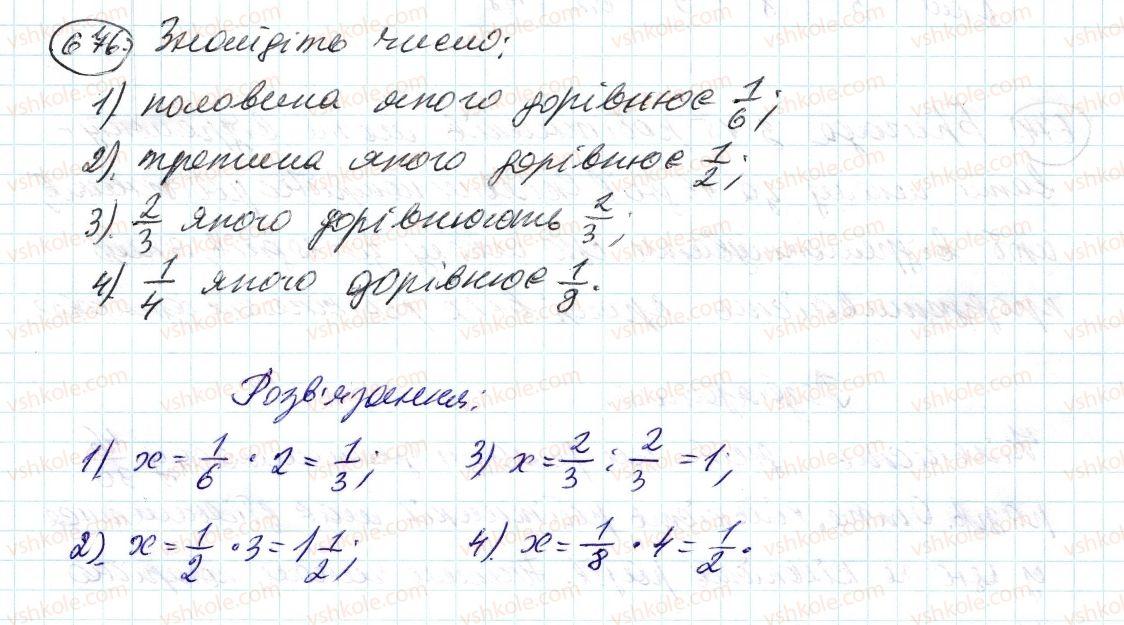 6-matematika-ag-merzlyak-vb-polonskij-ms-yakir-2014--3-vidnoshennya-i-proportsiyi-22-pryama-i-obernena-proportsijna-zalezhnist-676-rnd1823.jpg