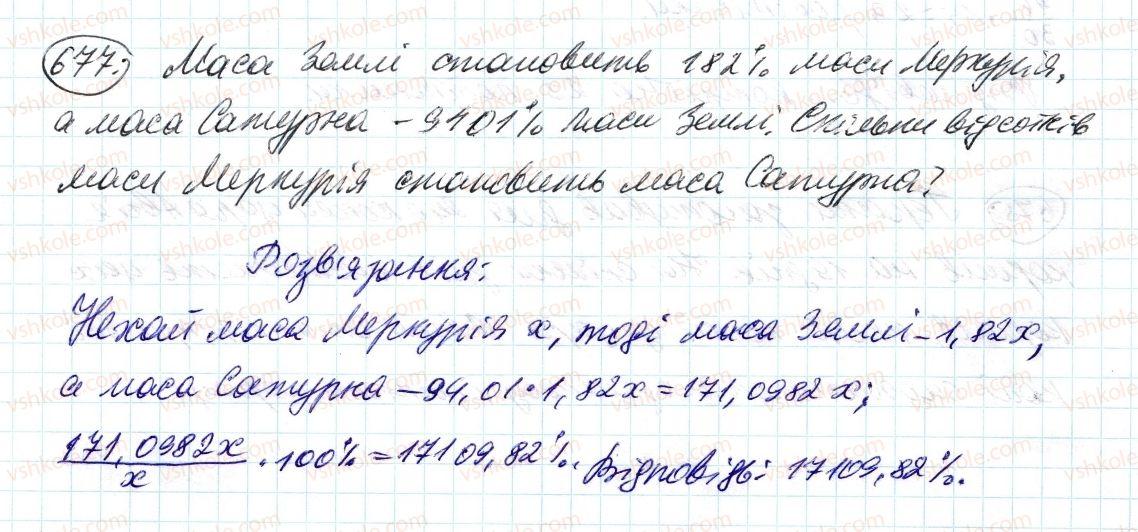 6-matematika-ag-merzlyak-vb-polonskij-ms-yakir-2014--3-vidnoshennya-i-proportsiyi-22-pryama-i-obernena-proportsijna-zalezhnist-677-rnd2304.jpg