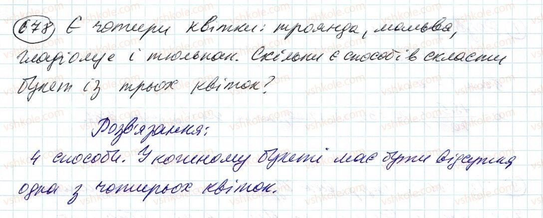 6-matematika-ag-merzlyak-vb-polonskij-ms-yakir-2014--3-vidnoshennya-i-proportsiyi-22-pryama-i-obernena-proportsijna-zalezhnist-678-rnd323.jpg