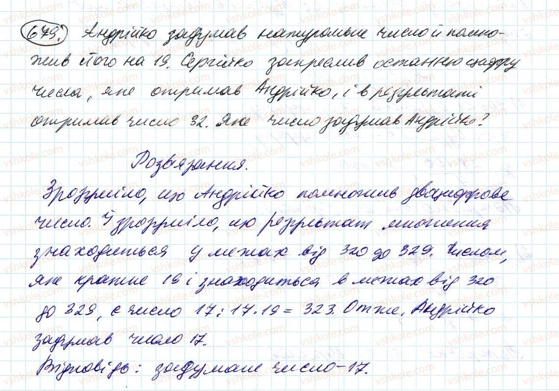 6-matematika-ag-merzlyak-vb-polonskij-ms-yakir-2014--3-vidnoshennya-i-proportsiyi-22-pryama-i-obernena-proportsijna-zalezhnist-679-rnd2398.jpg