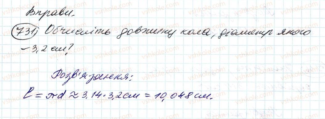 6-matematika-ag-merzlyak-vb-polonskij-ms-yakir-2014--3-vidnoshennya-i-proportsiyi-25-dovzhina-kola-ploscha-kruga-731-rnd976.jpg