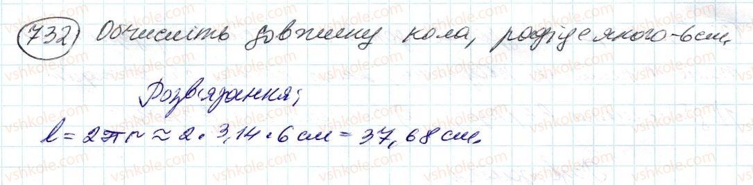 6-matematika-ag-merzlyak-vb-polonskij-ms-yakir-2014--3-vidnoshennya-i-proportsiyi-25-dovzhina-kola-ploscha-kruga-732-rnd581.jpg