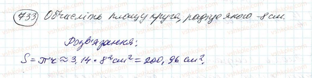 6-matematika-ag-merzlyak-vb-polonskij-ms-yakir-2014--3-vidnoshennya-i-proportsiyi-25-dovzhina-kola-ploscha-kruga-733-rnd5724.jpg