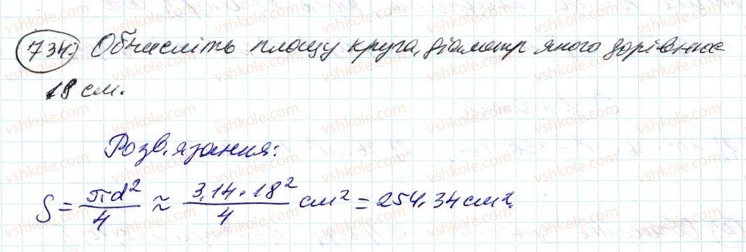 6-matematika-ag-merzlyak-vb-polonskij-ms-yakir-2014--3-vidnoshennya-i-proportsiyi-25-dovzhina-kola-ploscha-kruga-734.jpg