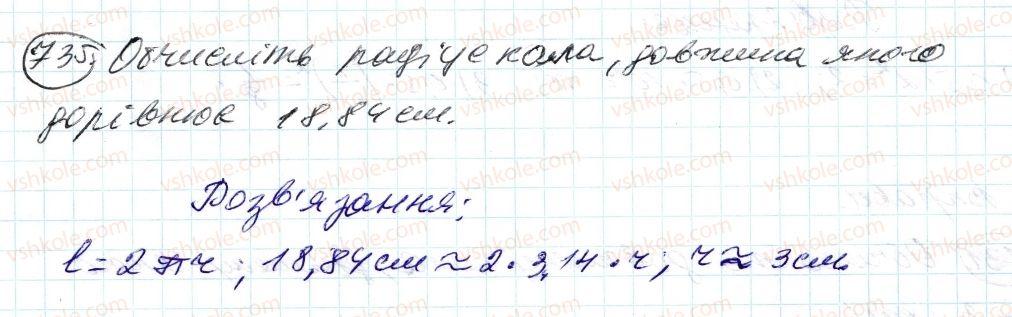 6-matematika-ag-merzlyak-vb-polonskij-ms-yakir-2014--3-vidnoshennya-i-proportsiyi-25-dovzhina-kola-ploscha-kruga-735.jpg