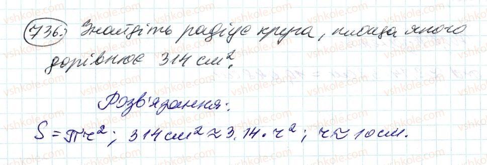 6-matematika-ag-merzlyak-vb-polonskij-ms-yakir-2014--3-vidnoshennya-i-proportsiyi-25-dovzhina-kola-ploscha-kruga-736-rnd8956.jpg