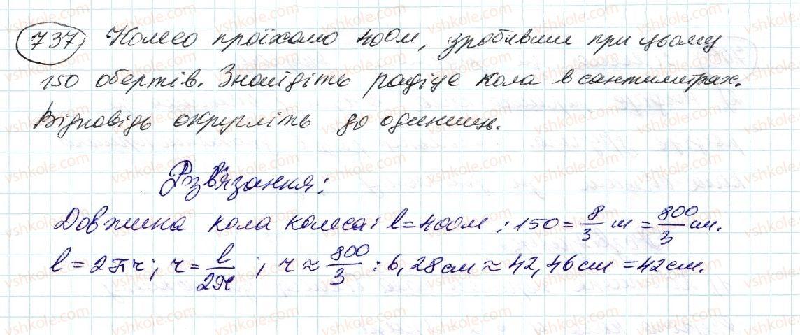 6-matematika-ag-merzlyak-vb-polonskij-ms-yakir-2014--3-vidnoshennya-i-proportsiyi-25-dovzhina-kola-ploscha-kruga-737-rnd8794.jpg