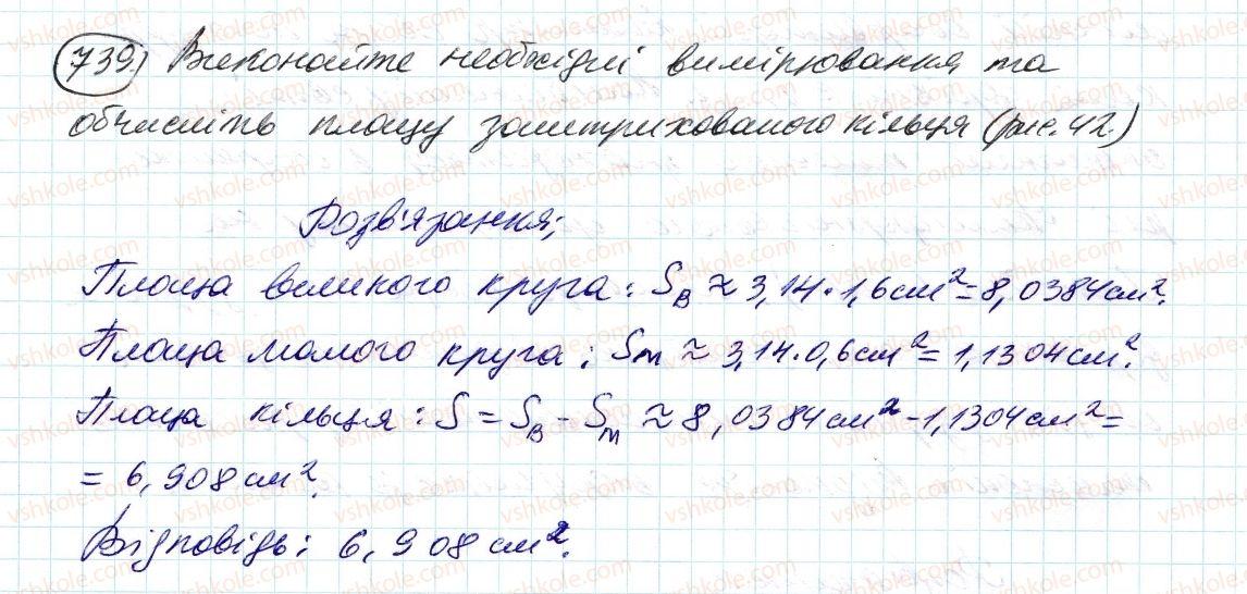 6-matematika-ag-merzlyak-vb-polonskij-ms-yakir-2014--3-vidnoshennya-i-proportsiyi-25-dovzhina-kola-ploscha-kruga-739-rnd9125.jpg