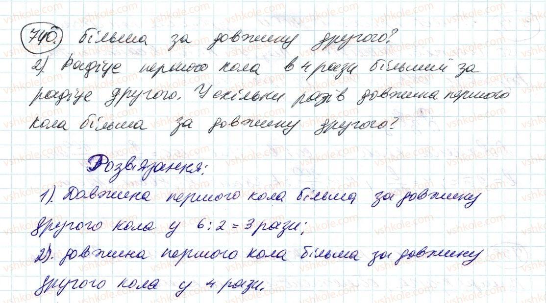 6-matematika-ag-merzlyak-vb-polonskij-ms-yakir-2014--3-vidnoshennya-i-proportsiyi-25-dovzhina-kola-ploscha-kruga-740-rnd9113.jpg