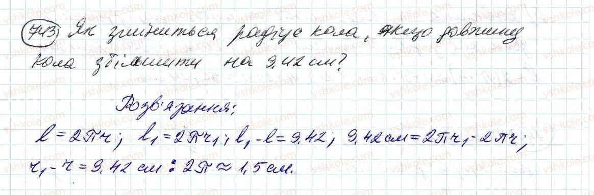 6-matematika-ag-merzlyak-vb-polonskij-ms-yakir-2014--3-vidnoshennya-i-proportsiyi-25-dovzhina-kola-ploscha-kruga-743-rnd7486.jpg