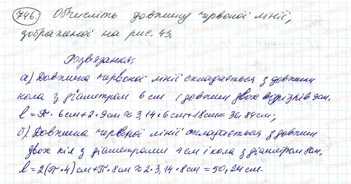 6-matematika-ag-merzlyak-vb-polonskij-ms-yakir-2014--3-vidnoshennya-i-proportsiyi-25-dovzhina-kola-ploscha-kruga-746-rnd7123.jpg