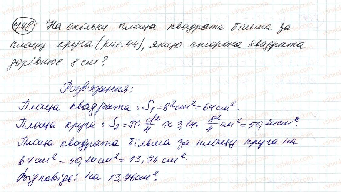 6-matematika-ag-merzlyak-vb-polonskij-ms-yakir-2014--3-vidnoshennya-i-proportsiyi-25-dovzhina-kola-ploscha-kruga-748-rnd9387.jpg
