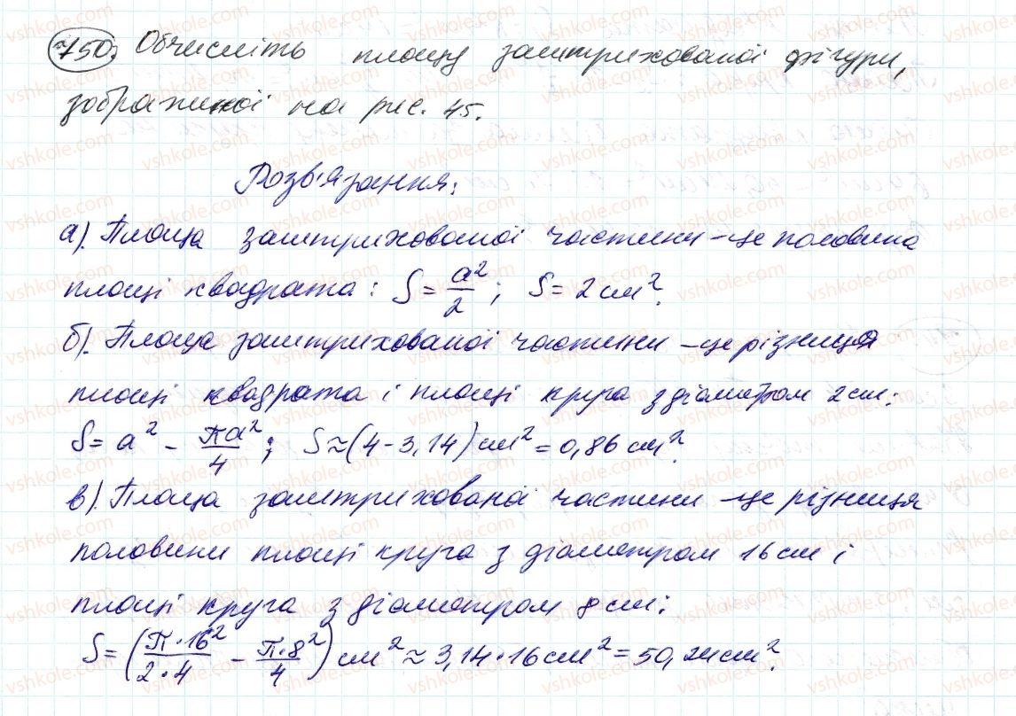 6-matematika-ag-merzlyak-vb-polonskij-ms-yakir-2014--3-vidnoshennya-i-proportsiyi-25-dovzhina-kola-ploscha-kruga-750-rnd3842.jpg