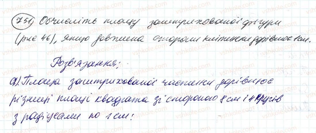 6-matematika-ag-merzlyak-vb-polonskij-ms-yakir-2014--3-vidnoshennya-i-proportsiyi-25-dovzhina-kola-ploscha-kruga-751-rnd1476.jpg