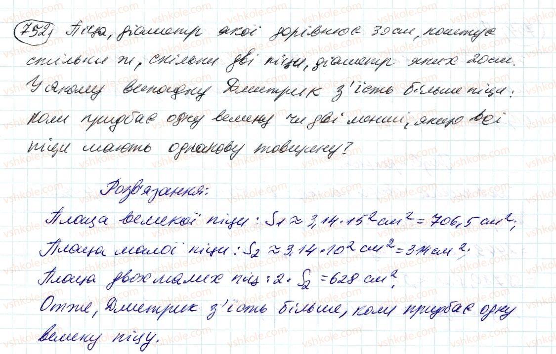 6-matematika-ag-merzlyak-vb-polonskij-ms-yakir-2014--3-vidnoshennya-i-proportsiyi-25-dovzhina-kola-ploscha-kruga-752-rnd7876.jpg