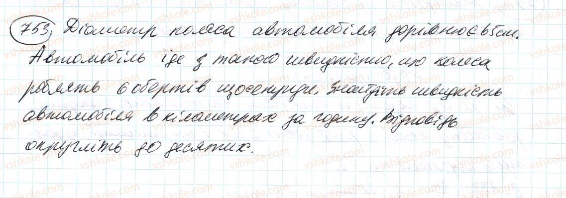 6-matematika-ag-merzlyak-vb-polonskij-ms-yakir-2014--3-vidnoshennya-i-proportsiyi-25-dovzhina-kola-ploscha-kruga-753-rnd2882.jpg