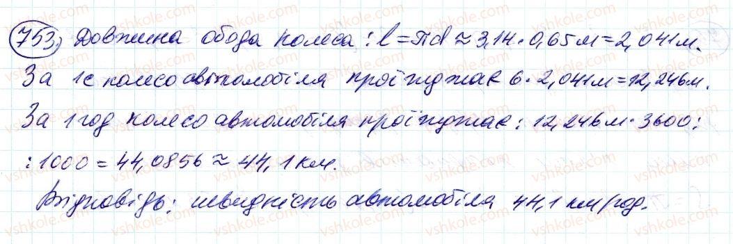 6-matematika-ag-merzlyak-vb-polonskij-ms-yakir-2014--3-vidnoshennya-i-proportsiyi-25-dovzhina-kola-ploscha-kruga-753-rnd4179.jpg
