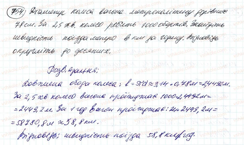 6-matematika-ag-merzlyak-vb-polonskij-ms-yakir-2014--3-vidnoshennya-i-proportsiyi-25-dovzhina-kola-ploscha-kruga-754-rnd4298.jpg