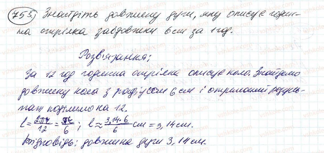 6-matematika-ag-merzlyak-vb-polonskij-ms-yakir-2014--3-vidnoshennya-i-proportsiyi-25-dovzhina-kola-ploscha-kruga-755-rnd1598.jpg