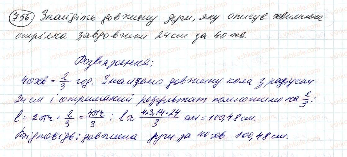 6-matematika-ag-merzlyak-vb-polonskij-ms-yakir-2014--3-vidnoshennya-i-proportsiyi-25-dovzhina-kola-ploscha-kruga-756-rnd3612.jpg