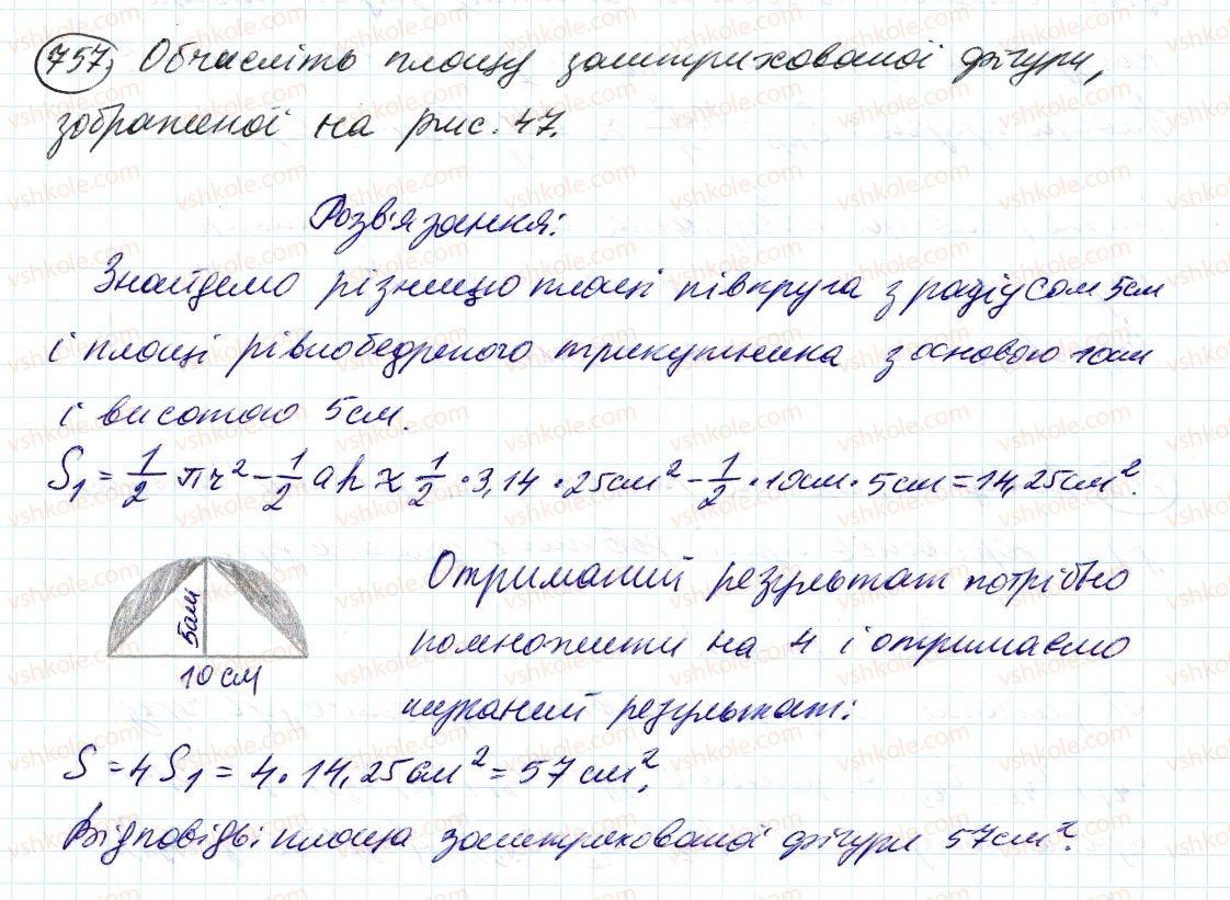 6-matematika-ag-merzlyak-vb-polonskij-ms-yakir-2014--3-vidnoshennya-i-proportsiyi-25-dovzhina-kola-ploscha-kruga-757-rnd4284.jpg