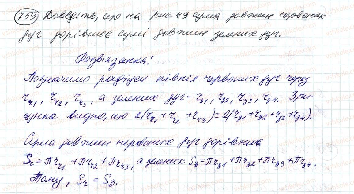 6-matematika-ag-merzlyak-vb-polonskij-ms-yakir-2014--3-vidnoshennya-i-proportsiyi-25-dovzhina-kola-ploscha-kruga-759-rnd6577.jpg