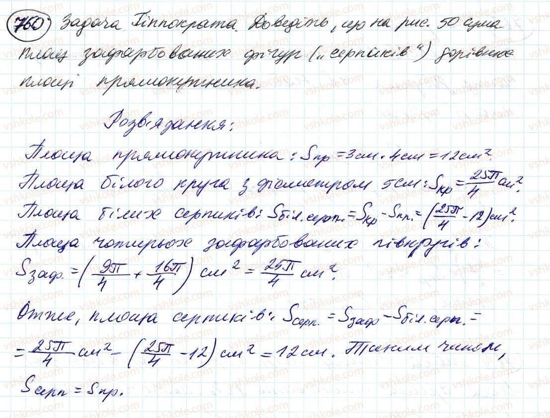 6-matematika-ag-merzlyak-vb-polonskij-ms-yakir-2014--3-vidnoshennya-i-proportsiyi-25-dovzhina-kola-ploscha-kruga-760-rnd8344.jpg