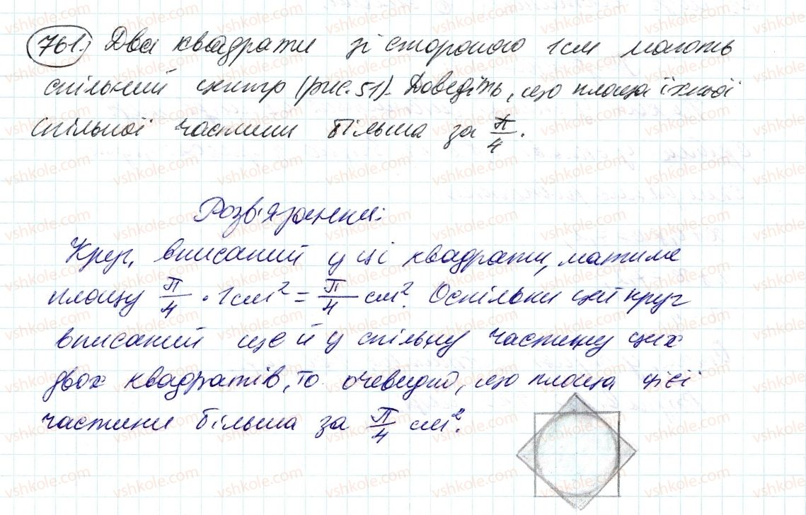 6-matematika-ag-merzlyak-vb-polonskij-ms-yakir-2014--3-vidnoshennya-i-proportsiyi-25-dovzhina-kola-ploscha-kruga-761-rnd5025.jpg