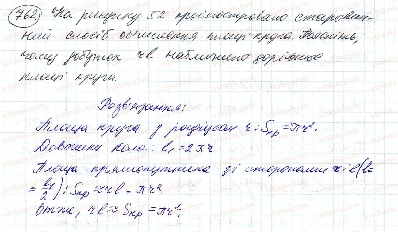 6-matematika-ag-merzlyak-vb-polonskij-ms-yakir-2014--3-vidnoshennya-i-proportsiyi-25-dovzhina-kola-ploscha-kruga-762-rnd1960.jpg