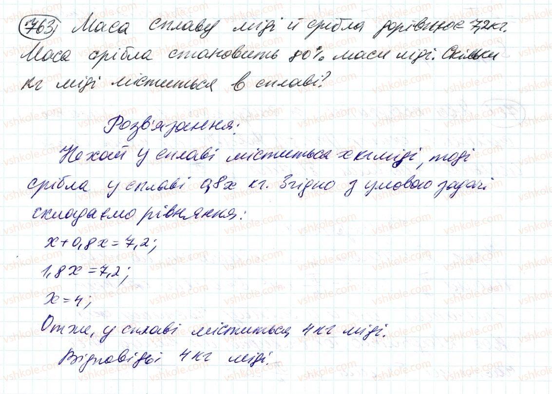 6-matematika-ag-merzlyak-vb-polonskij-ms-yakir-2014--3-vidnoshennya-i-proportsiyi-25-dovzhina-kola-ploscha-kruga-763-rnd8669.jpg