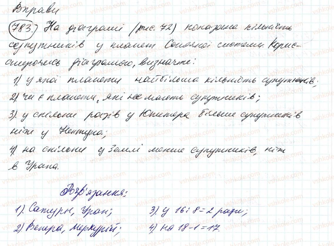 6-matematika-ag-merzlyak-vb-polonskij-ms-yakir-2014--3-vidnoshennya-i-proportsiyi-27-diagrami-783-rnd3342.jpg