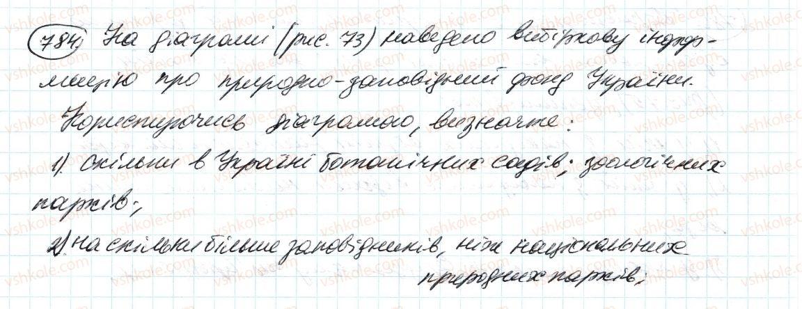 6-matematika-ag-merzlyak-vb-polonskij-ms-yakir-2014--3-vidnoshennya-i-proportsiyi-27-diagrami-784-rnd7350.jpg