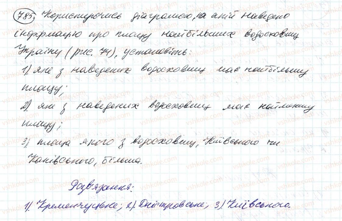 6-matematika-ag-merzlyak-vb-polonskij-ms-yakir-2014--3-vidnoshennya-i-proportsiyi-27-diagrami-785-rnd3280.jpg