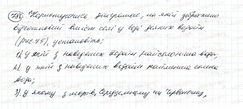 6-matematika-ag-merzlyak-vb-polonskij-ms-yakir-2014--3-vidnoshennya-i-proportsiyi-27-diagrami-786-rnd4769.jpg