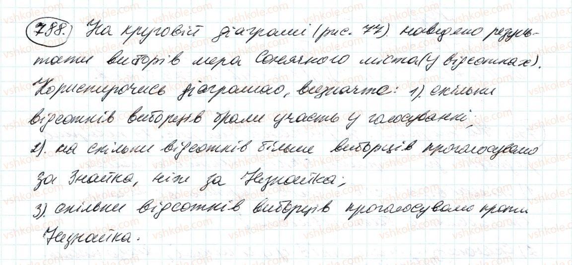 6-matematika-ag-merzlyak-vb-polonskij-ms-yakir-2014--3-vidnoshennya-i-proportsiyi-27-diagrami-788-rnd7834.jpg