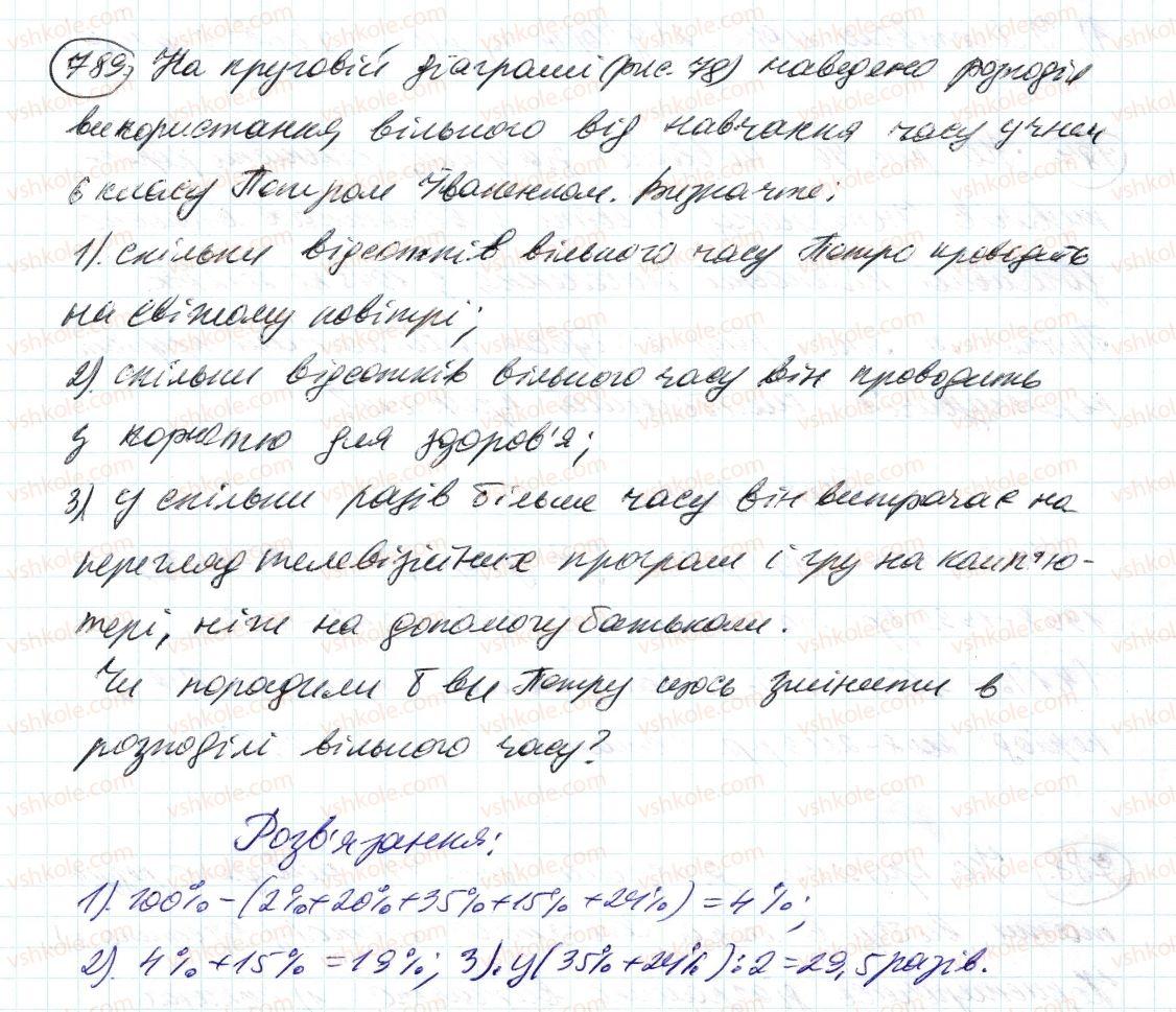 6-matematika-ag-merzlyak-vb-polonskij-ms-yakir-2014--3-vidnoshennya-i-proportsiyi-27-diagrami-789-rnd9040.jpg